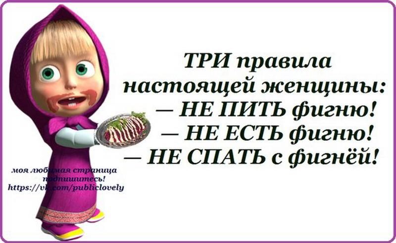 Женские фразы
